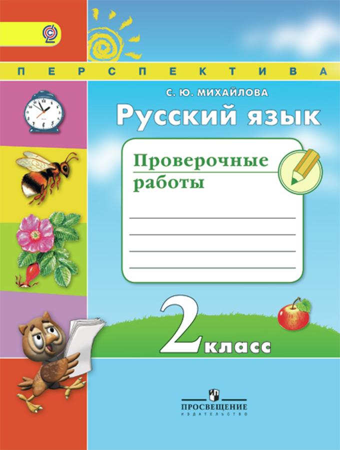 Русский язык 2 класс школа 2100 учебник скачать бесплатно