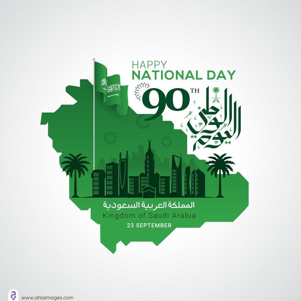 صور تهنئة اليوم الوطني السعودي ال 90 رمزيات همة حتى القمة Happy National Day September Images National Day Saudi