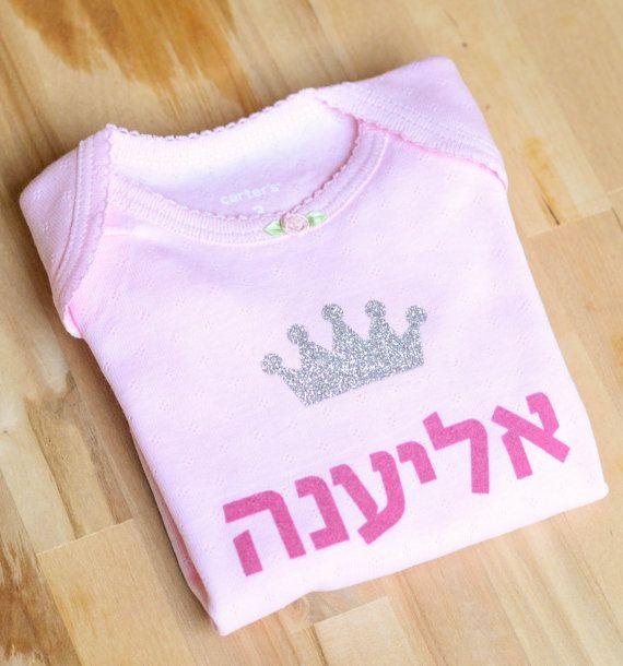 Jewish baby gift personalized hebrew name onesie jewish name jewish baby gift personalized hebrew name onesie jewish name with glitter crown for girls negle Choice Image