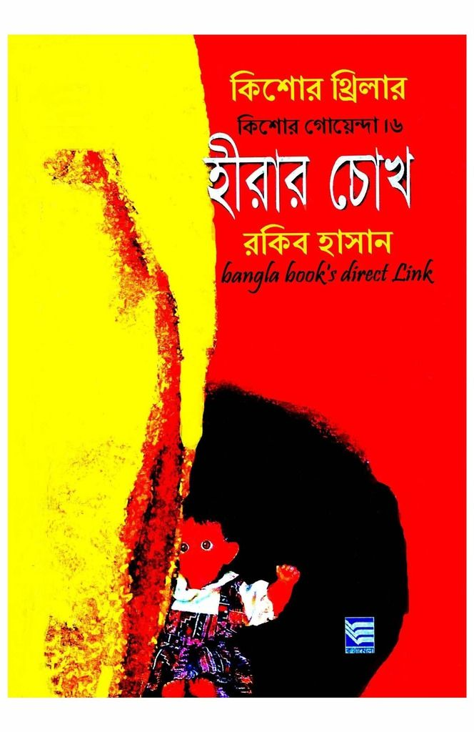 Bangla Pdf Book Direct