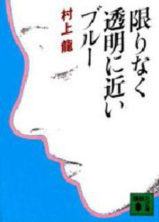 限りなく透明に近いブルー [Kagirinaku Tōmei ni Chikai Burū] (Japanese Edition)