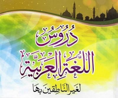دروس اللغة العربية لغير الناطقين بها Dvd Learn Arabic Alphabet Teacher Books Learning Arabic