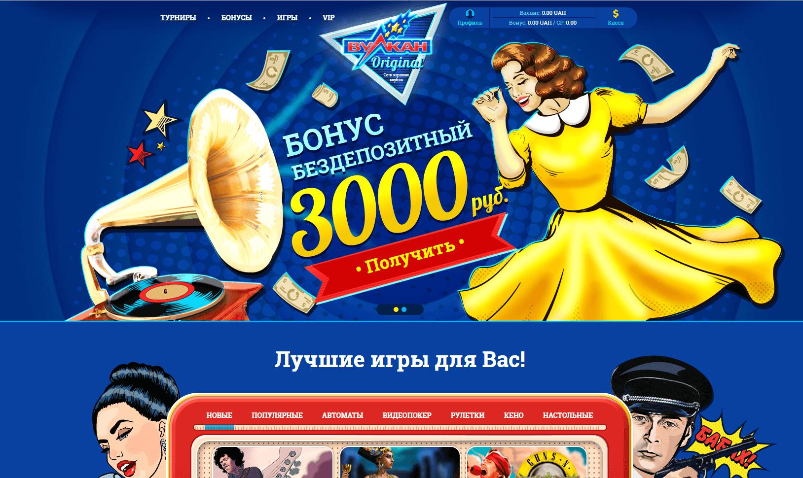 Казино вулкан 3000 казино рулетка играть бесплатно на виртуальные деньги