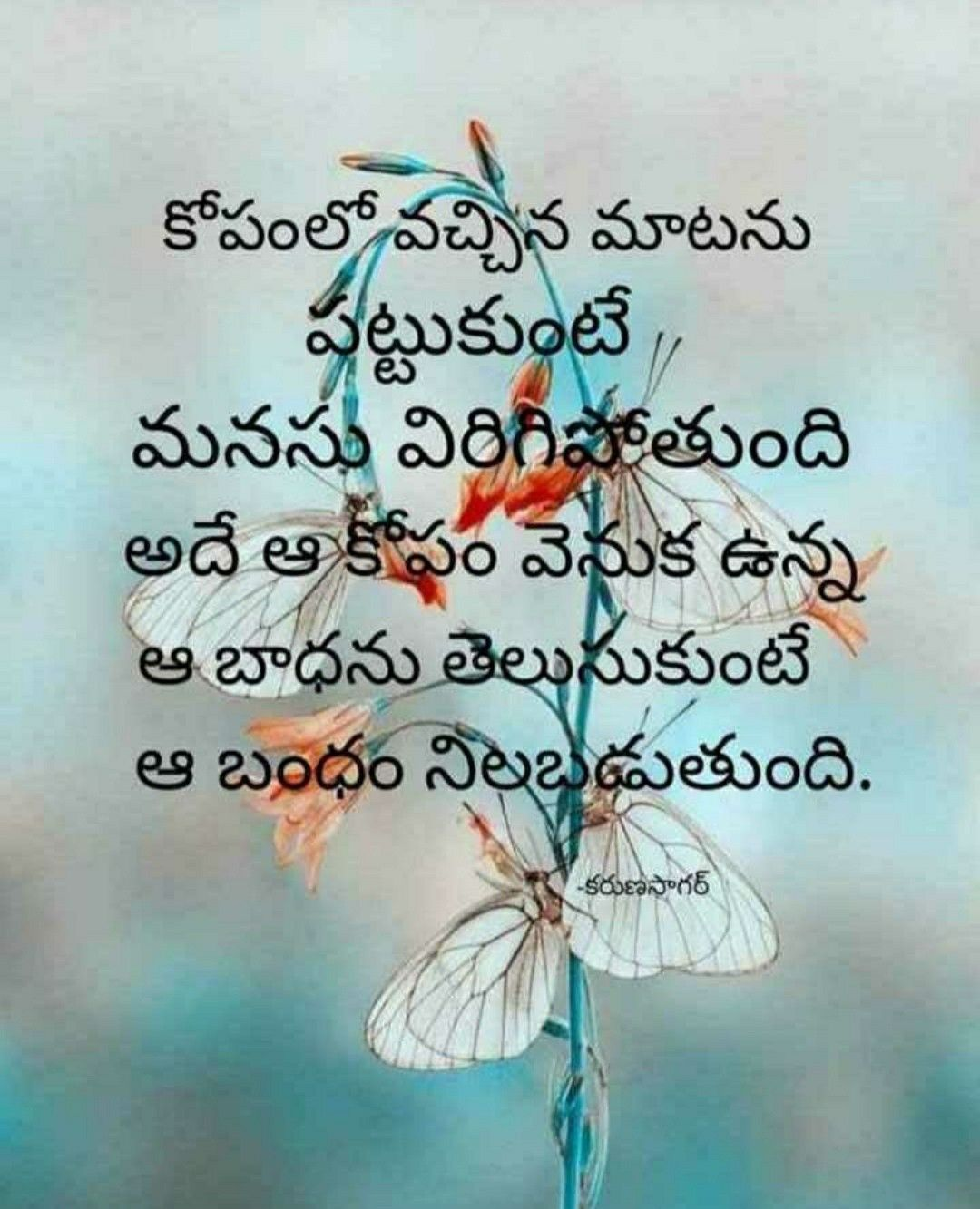 Quotes Telugu Telugu Inspirational Quotes Good Life Quotes Lesson Quotes