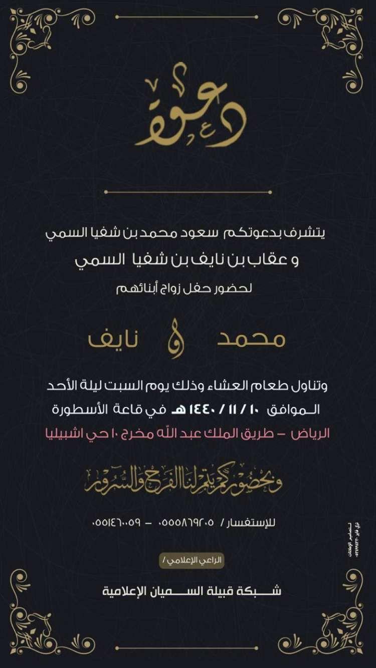 دعوة زواج Wedding Logo Design Wedding Logos Floral Poster
