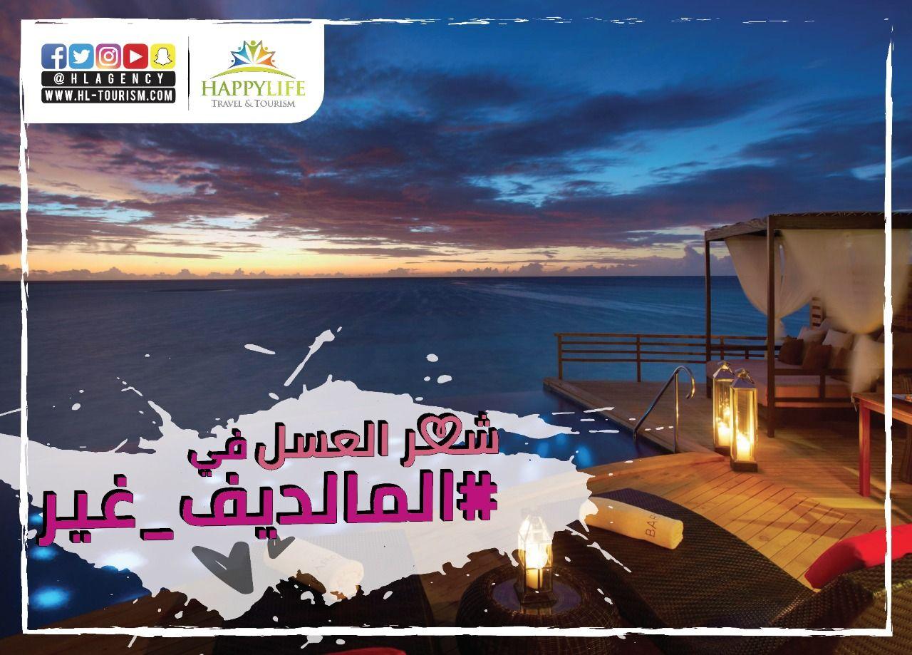 جزر المالديف سلسلة جزر مدهشة وخيالية الجمال وتذخر فيها الشواطئ الساحرة إحجز الأن وإستمتع بأفضل البرامج لقضاء شهر عسل ساحر و Travel And Tourism Tourism Travel