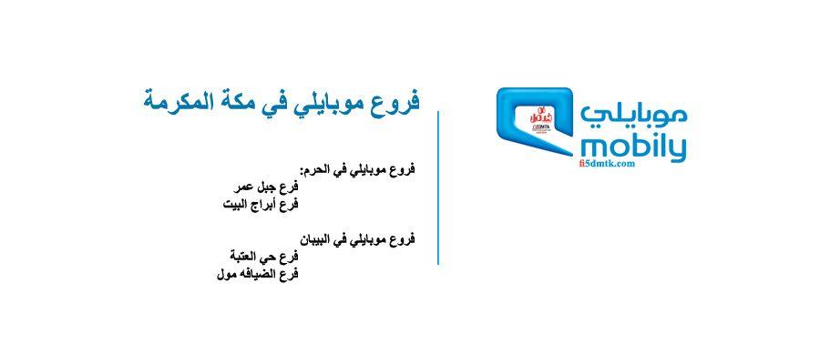 إليكم فروع موبايلي في مكة المكرمة مع خدمات الشركة من أكواد مكالمات وبيانات وأحدث عروض الشركة فكما عودناكم على رصد كافة فروع شبك Math Math Equations Service