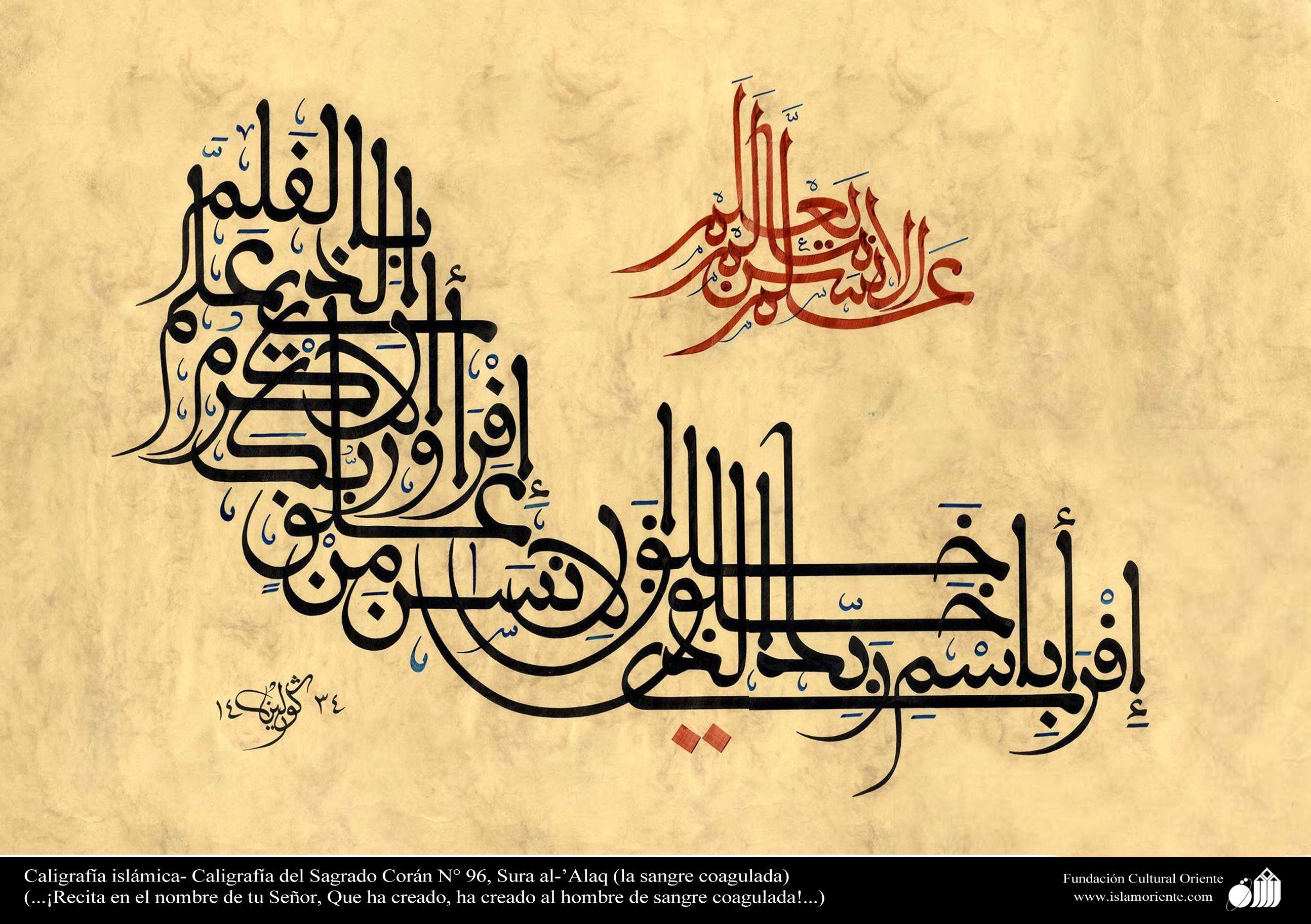 Caligrafia Islamica Caligrafia Del Sagrado Coran N 96 Sura Al Alaq La Sangre Coagulada Arabic Calligraphy Artwork Calligraphy Art Islamic Art Calligraphy