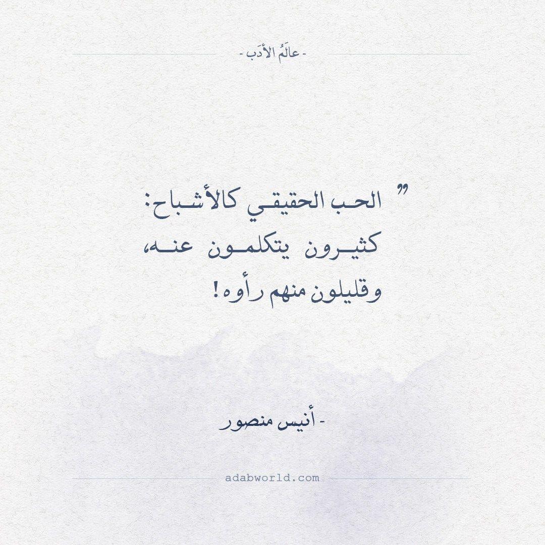 أقوال أنيس منصور الحب الحقيقي كالأشباح عالم الأدب Mixed Feelings Quotes Words Quotes Poetic Words