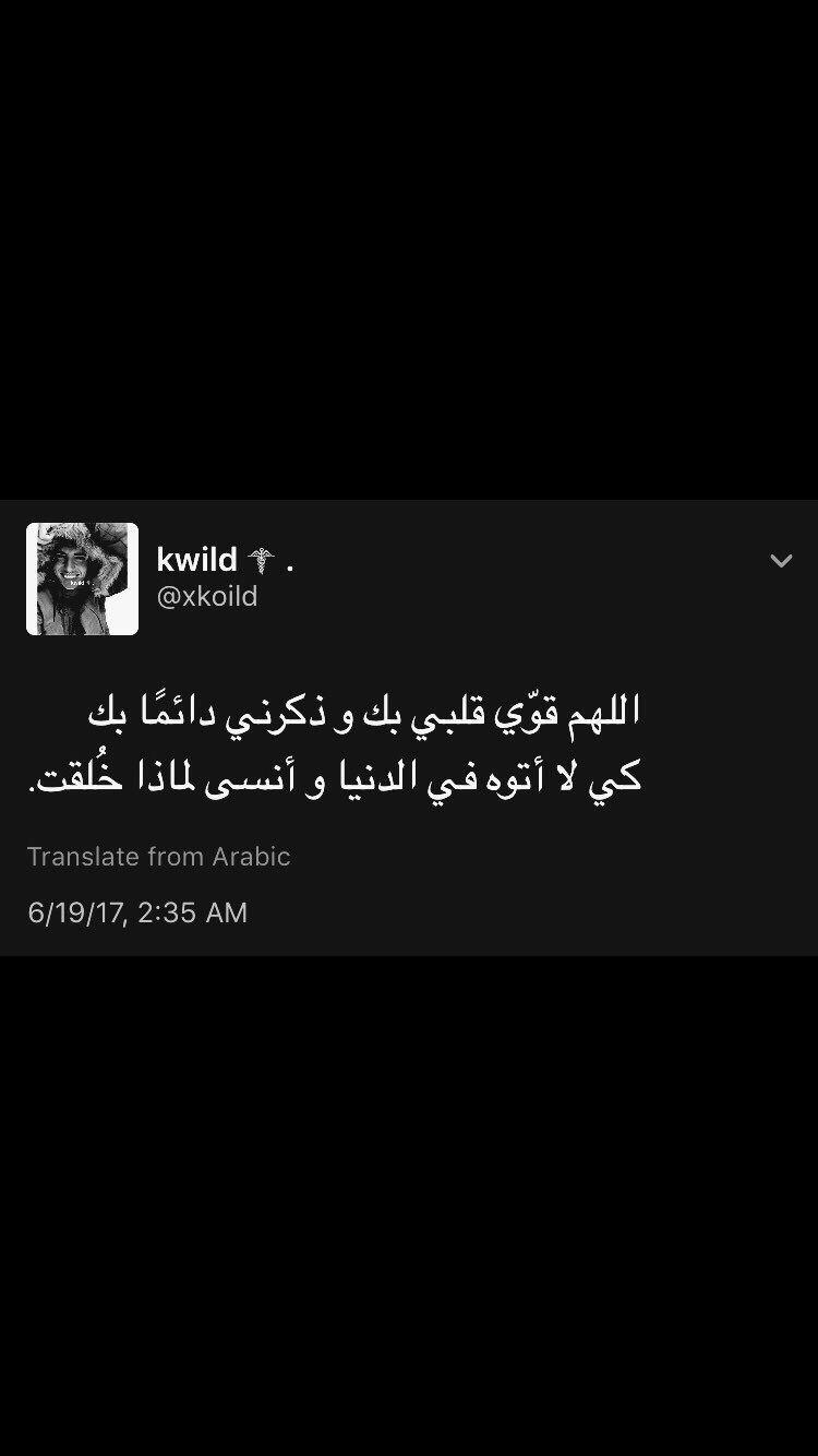 افتار صور صورة هيدر تمبلر تغريده خلفيه خلفيات Talking Quotes Beautiful Arabic Words Arabic Quotes