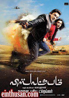 Vishwaroopam Tamil Movie Online Kamal Haasan Rahul Bose Pooja