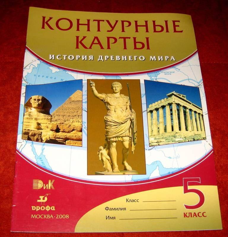 Гдз история 5 класс р.н бунеев история древнего мира