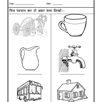 Hindi Letter Practice worksheet, Hindi worksheet, Language ...