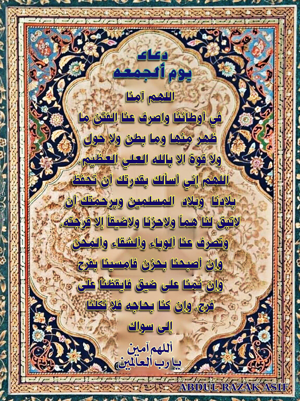 Pin By Abdul Razak Asif On Beautiful Islamic Quotes In 2021 Beautiful Islamic Quotes Islamic Quotes Quotes