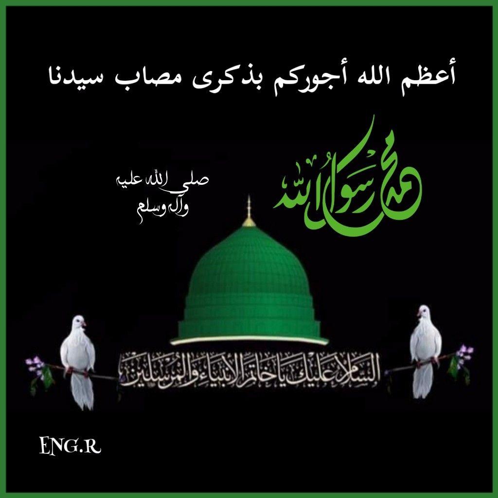 وفاة رسول الله محمد صلى الله عليه واله وسلم Books Free Download Pdf Poster Landmarks