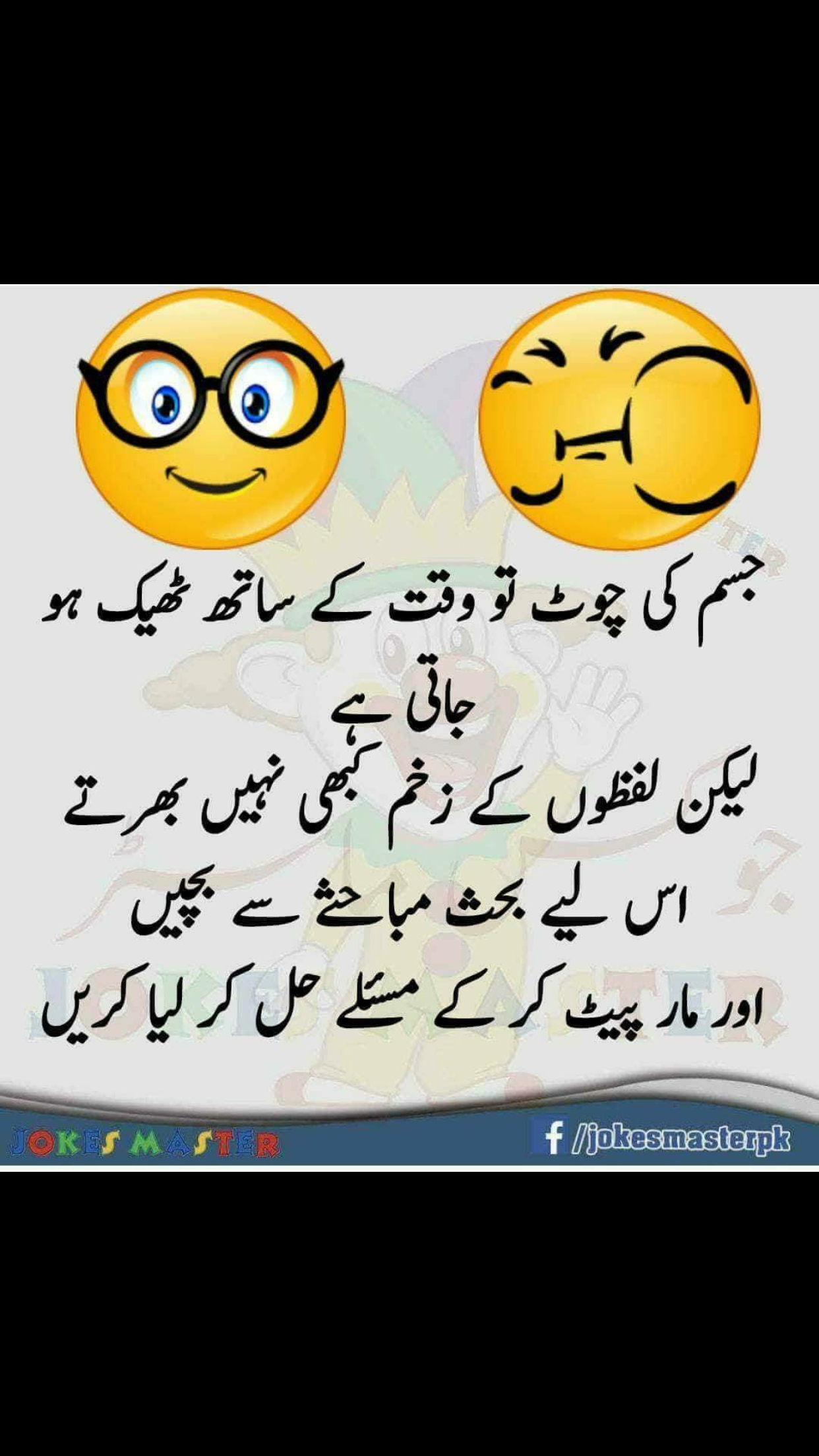 Pin By Hussaina Zakir On ľol Fun Quotes Funny Cute Funny Quotes Funny Joke Quote