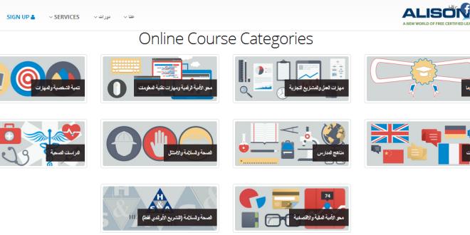 تعلم أون لاين عبر كورسات مجانية و أحصل على شهادات معتمدة Online Courses Online Signs
