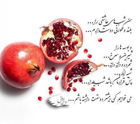 عکس پروفایل تبریک شب یلدا Text Pictures Persian Poem Calligraphy Art Wallpaper