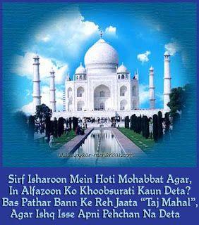 Taj Mahal Aur Mumtaj Status And Jokes Funny Jokes Dunia Jokes