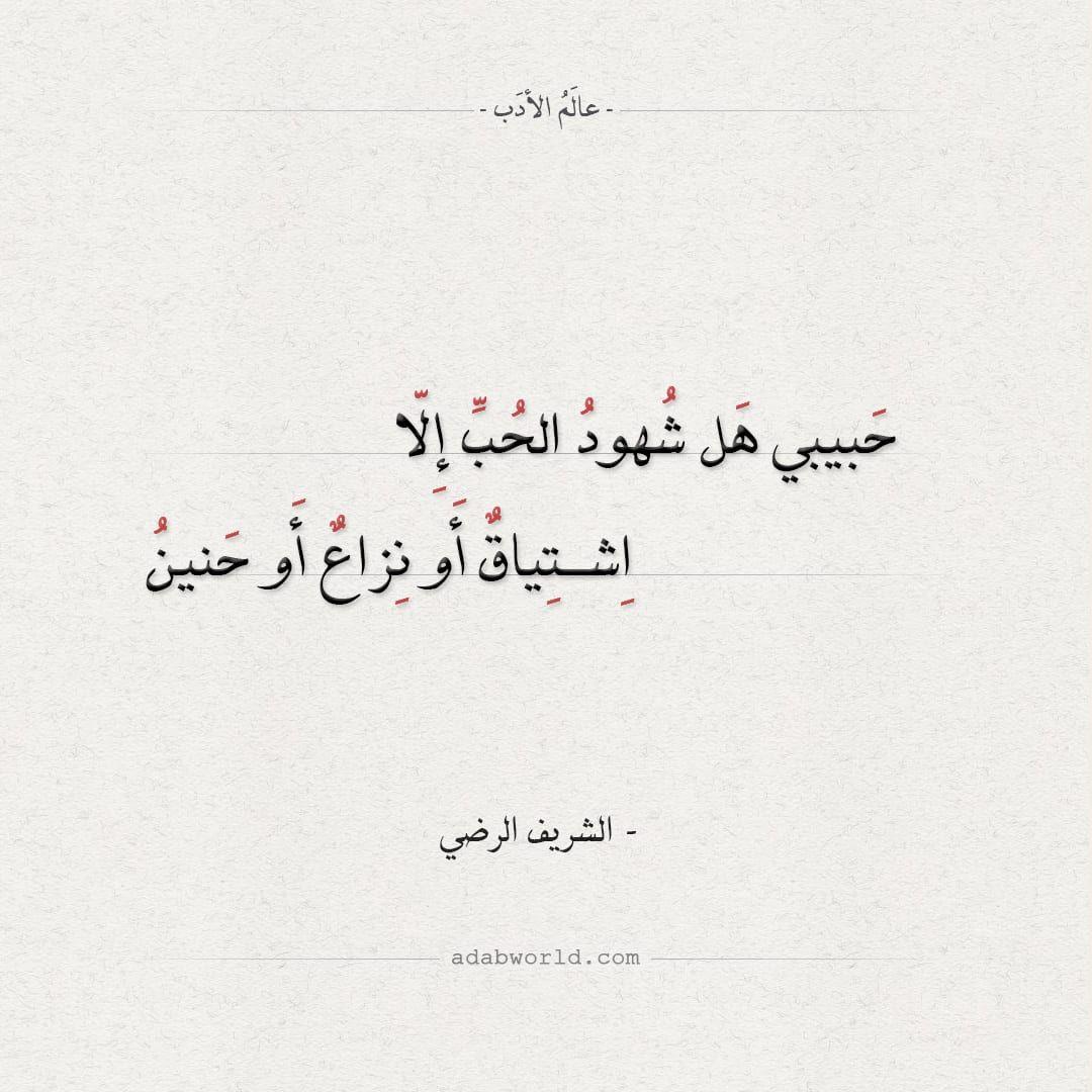 ارق واجمل ابيات شعر الشوق لـ ابن خفاجة عالم الأدب