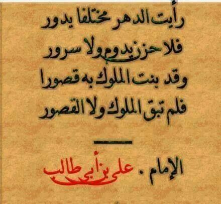 اقوال الامام علي عليه السلام Google Search Ali Quotes Nice Inspirational Quotes Islamic Quotes Quran