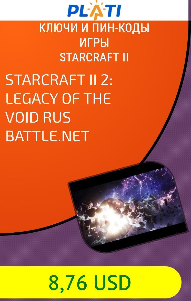 starcraft 2: legacy of the void коды
