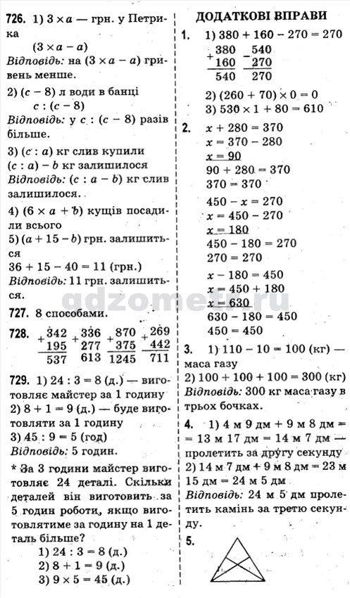Гдз поматематикі 3 клас богданович