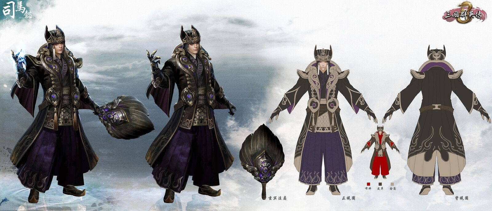 The Legend of Three Kingdoms VIII_Character concept, weichi chen