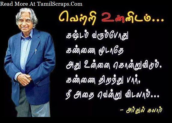 Abdul Kalam's Kavithaigal And Quotes In Tamil, Tamil Quotes And