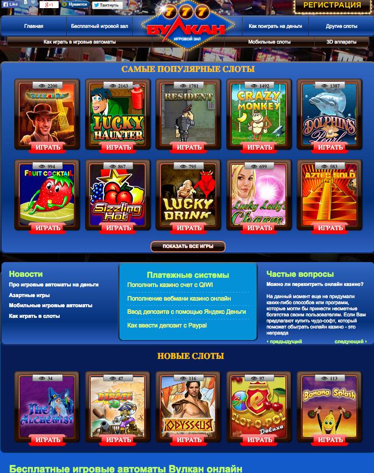 Слоты вулкан играть онлайн бесплатно игровые автоматы для windows phone 8