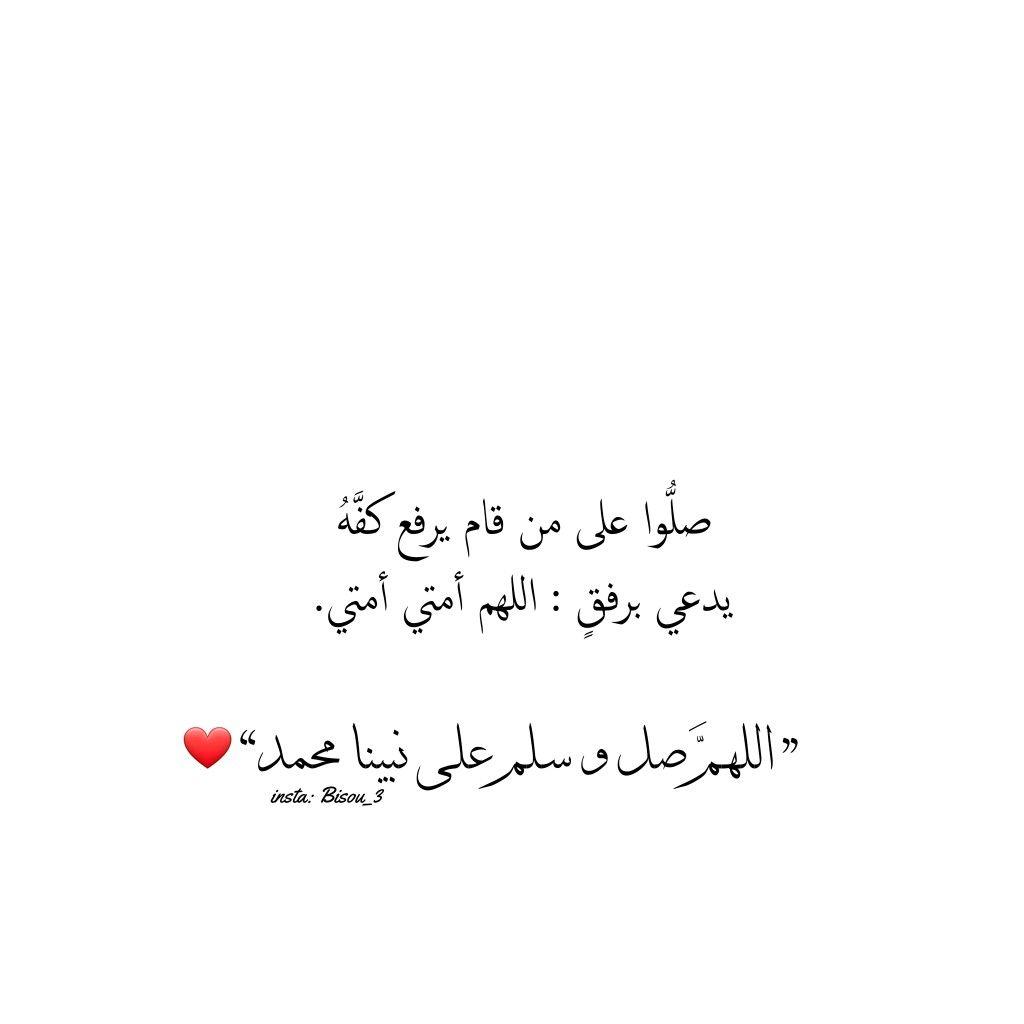 Pin By Syeℓma ۦ On كلام جميل Bisou Arabic Calligraphy Calligraphy