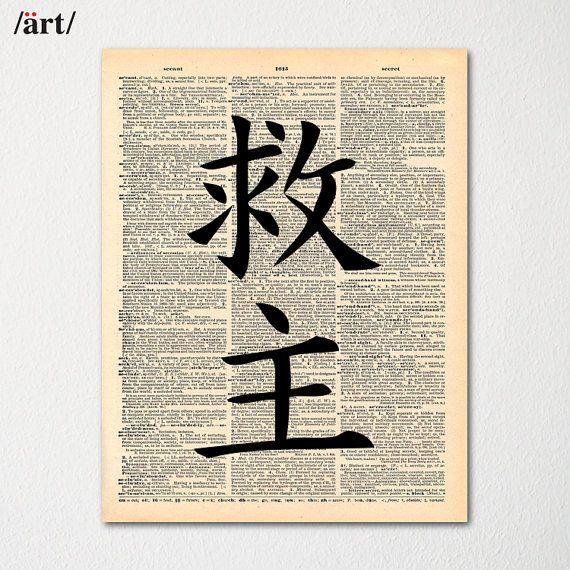 Kanji Rescuer Or Savior Symbol Japanese Writing On Dictionary