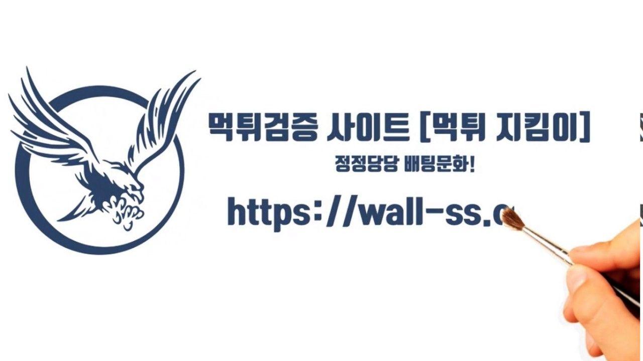 먹튀검색 야놀자먹튀 먹튀지킴이 Wall-ss.com