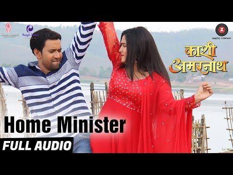 Home Minister Hamra Ghar Ke Mp3 - Dinesh Lal Yadav Nirahua ¦ Kashi