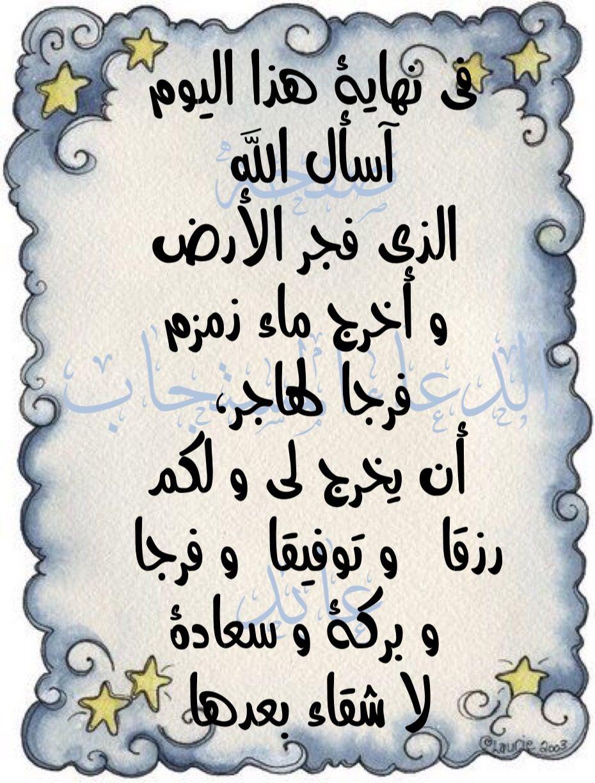 Pin By الدعاء المستجاب On الدعاء المستجاب عابد Good Morning Arabic Calligraphy Arabic Calligraphy