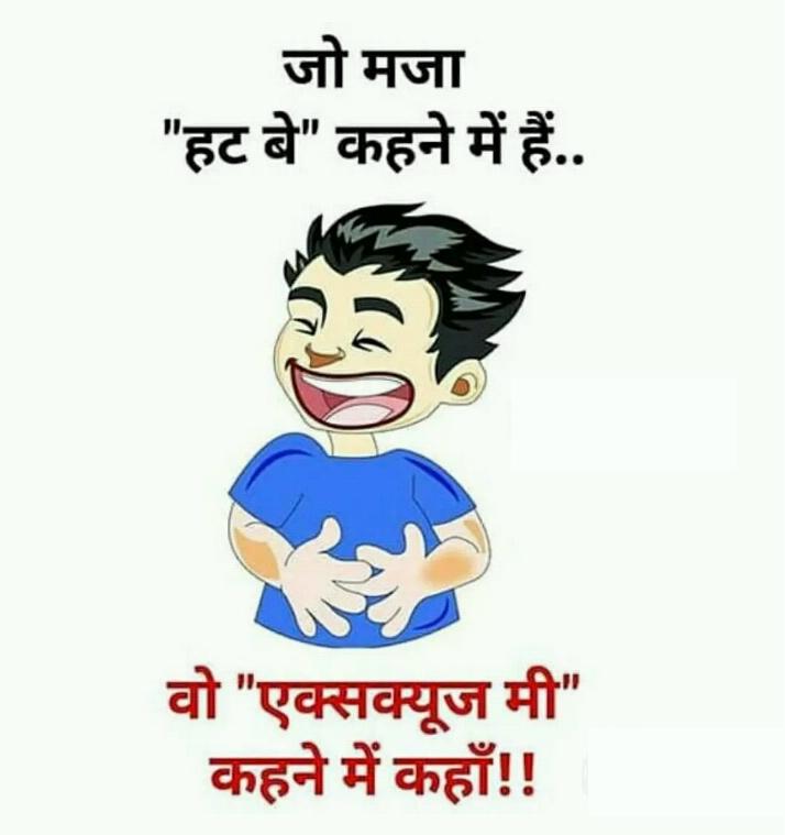 Latest Funny Hindi Joke Funny jokes in hindi, Very funny