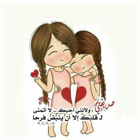 Pin By Rommana On Friendship Drawings Of Friends Best Friend Drawings My Best Friend S Birthday