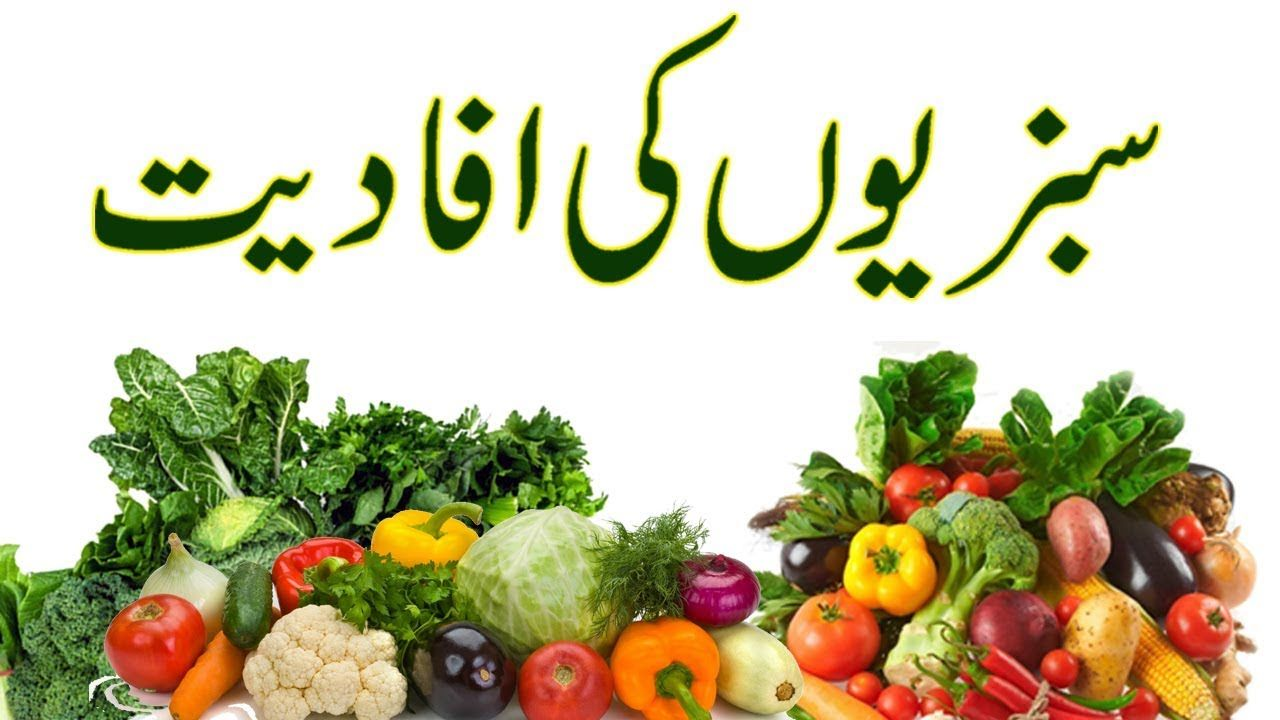 benefits of vegetables | sabzion ki afadit in urdu hindi