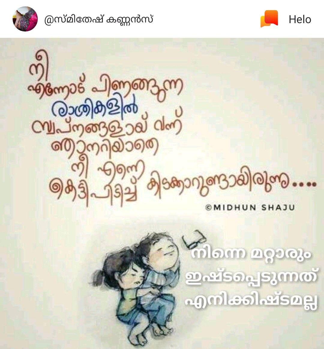 Pin by Joseph on malayalam Malayalam quotes, Quotes deep