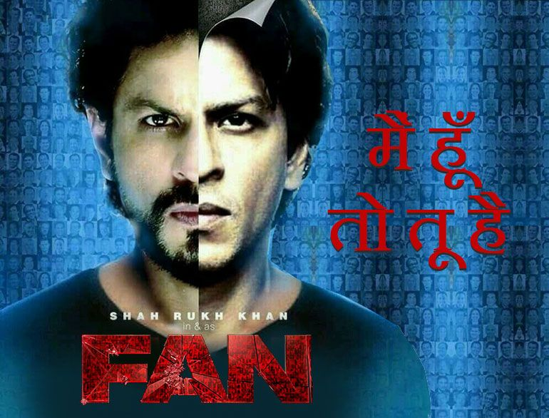 Fan movie review the royale bollywood movies srk