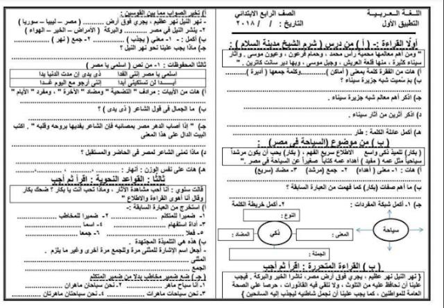 امتحان عربى للصف الرابع الابتدائى ترم اول 2019 لقياس مستوى الطلاب Language Fourth Grade Exam