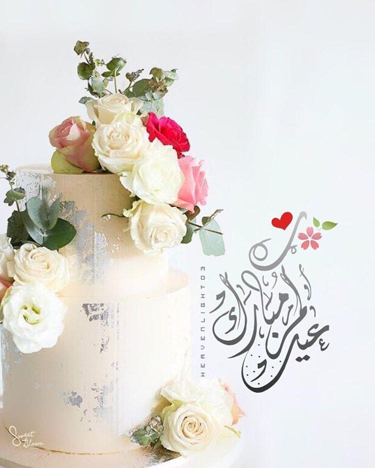 عيـــــدكـــــم مبـــارك عيدكم مبارك العيد عيد الفطر Eid Cards Happy Eid Happy Eid Mubarak