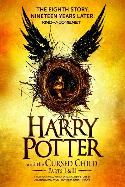Garri Potter I Proklyatoe Ditya Film Onlajn Garri Potter Garri Potter Zelya Filmy Garri Potter