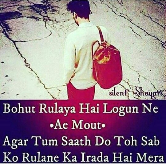 Sad Boy Alone Quotes: Pin By Zᴀʀᴀ Aғʀᴇᴇɴ Khan 🥀 On *..ShAyArI'$...*