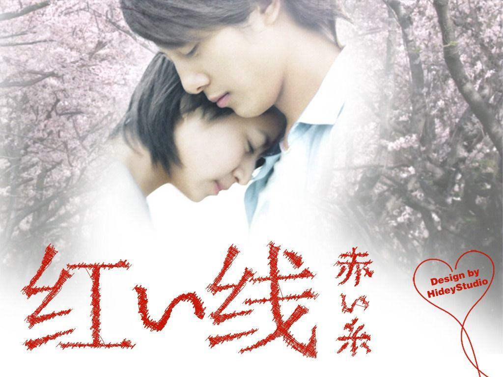 akai ito | Akai Ito conta a história do fio vermelho invisível que une pelos ...
