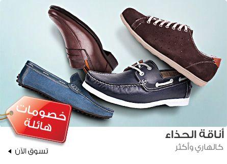 أحذية خفيفة وشبه رسمية للرجل الأنيق والعصري Www Sukar Com Boat Shoes Shoes Mens Fashion