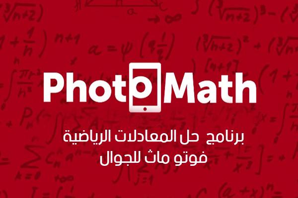 تحميل برنامج فوتوماث برنامج حل المعادلات الرياضية Photomath لحل مسائل رياضيات للجوال Equation Novelty Sign