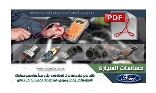 كتاب عربي مقدم من طرف شركة فورد يشرح مبدأ حساسات السيارة Blog Posts Blog Books
