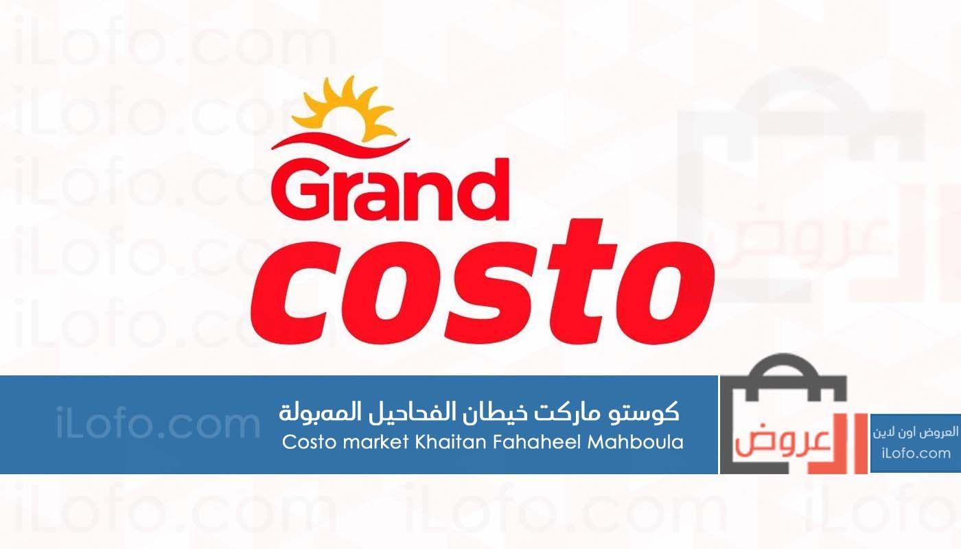 عروض كوستو ماركت خيطان الفحاحيل المهبولة من 31 مارس حتى 6 ابريل 2021 رمضان كريم In 2021 King Logo Burger King Logo Burger King