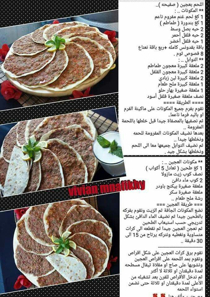 اللحم بالعجين Arabic Food Syrian Food Food Receipes